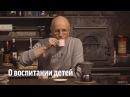 Дмитрий Гоблин Пучков о воспитании детей