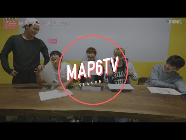 MAP6TV2 EP019 맵식스가 그린 그림 2부
