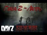 DayZ Standalone - PVE/RP - ЭТО ВАМ НЕ PVP !!! Глава 2 - Лагерь