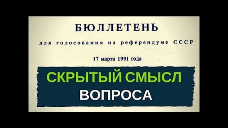 Скрытый смысл текста бюллетеня референдума 17.03.1991 г. о сохранении СССР