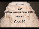 Юбки класса Люкс 2015 Юбка 1 Урок №20