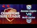 Champions War League: Russian Empire VS North Faction  clash of clans