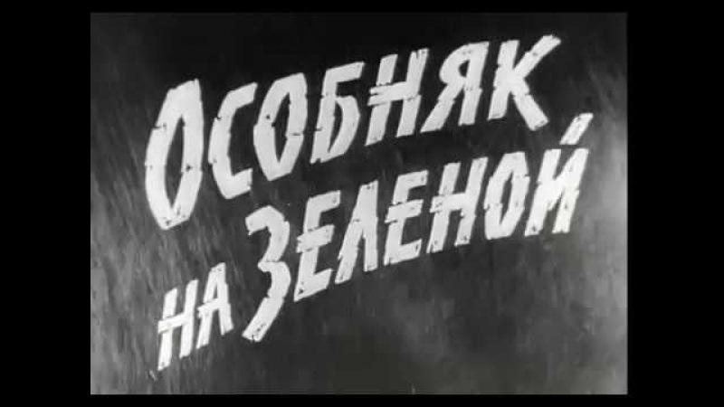 Особняк на Зеленой, Польша, 1963, ЗАРУБЕЖНЫЕ ФИЛЬМЫ В СССР » Freewka.com - Смотреть онлайн в хорощем качестве