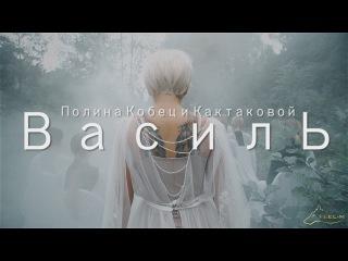 [Clip] Полина Кобец и Кактаковой - Василь