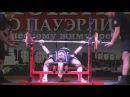 Татьяна Габидулина - жим лежа 117,5 кг (61,5 кг)