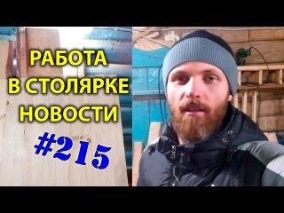 Работа в столярке, новости. 215 день в деревне