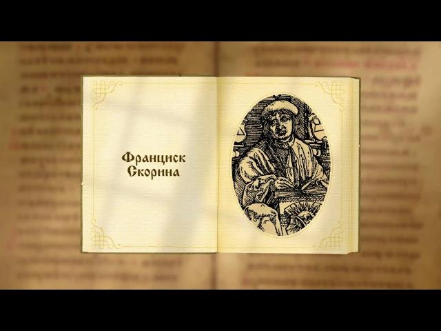 Франциск Скорина Документальный фильм