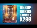 ТОПОВАЯ МАТЕРИНКА для Skylake X Aorus X299 Gaming 7