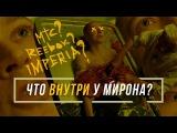 В чём смысл клипа Markul feat Oxxxymiron - FATA MORGANA (2017) #vsrap