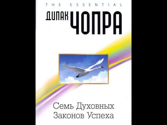 Семь духовных законов успеха Дипак Чопра (аудиокнига)