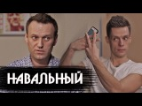 Навальный - о революции, Кавказе и Спартаке / Большое интервью [Rap Live]