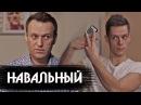 Навальный - о революции, Кавказе и Спартаке / Большое интервью Rap Live