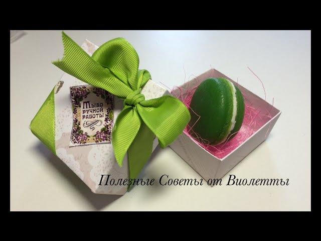 DIY : Подарочная Коробочка Своими Руками! Как Легко и Быстро Упаковать Подарок!