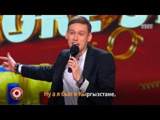 Камеди Клаб, 12 сезон, 55 серия (Karaoke Star)