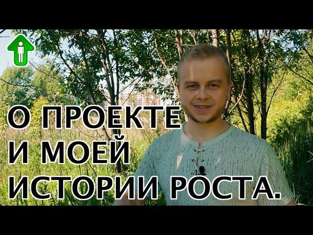 О проекте Ярасту ru и моей истории увеличения роста | Ярасту ru