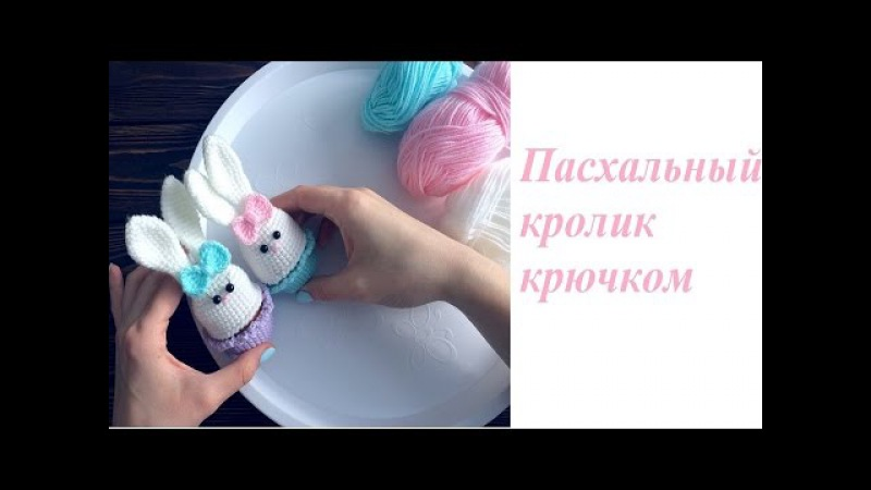 Пасхальный кролик крючком