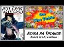 Атака на Титанов Выбор без Сожалений Attack on Titan No Regrets Vol 1 and Vol 2
