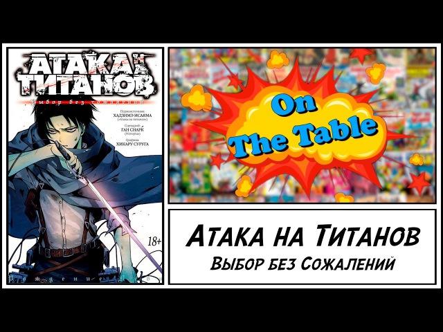 Атака на Титанов Выбор без сожалений манга