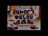 Ձախորդ Փանոս Dzaxord Panos Armenian cartoon Haykakan multer