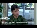 Ополченец ДНР Деян Берич Мне стыдно, когда меня называют европейцем!