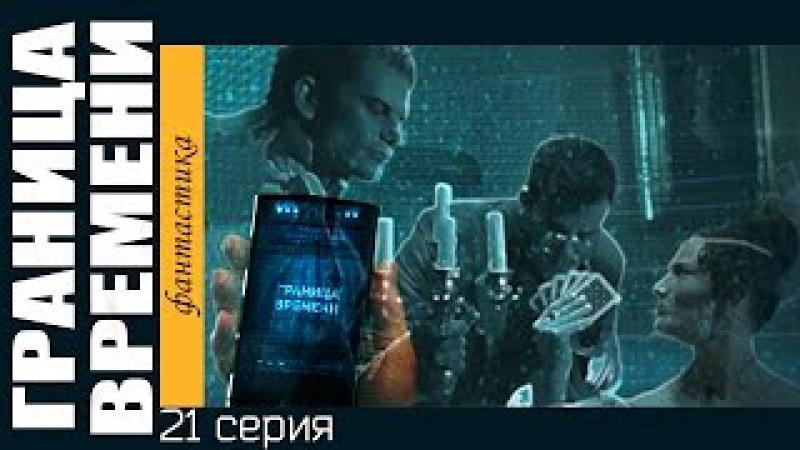 Граница времени - 21 серия (сериал 2015) Фантастический детектив