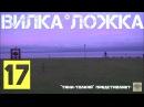 Тяни-ТолкайВилка Ложка-17Вдребезги