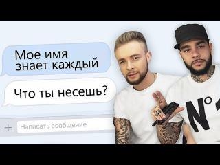 ПРАНК ПЕСНЕЙ над ПОДПИСЧИКОМ / ЕГОР КРИД и ТИМАТИ - Где ты, где я