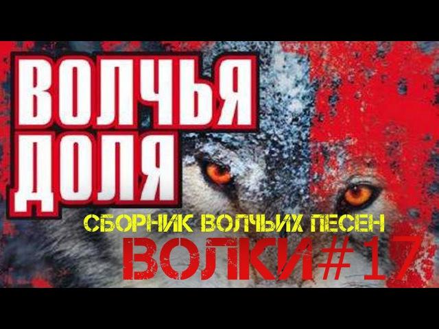 Волчья Доля. Сборник волчьих песен Русского Шансона 2017