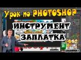 Урок пор #PhotoShop как работать с инструментом ЗАПЛАТКА делаем привьюшку на видео Н ...