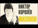 Премьера 2017 Виктор Королев - Миллион