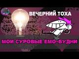 Суровые Эмо-Будни ПОДКАСТ