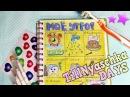 Как оформить личный дневник Мое утро (Оформление личного дневника My morning)