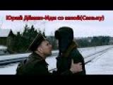 Юрий Дёмин- Иди со мной(Саньку)-премьера песни