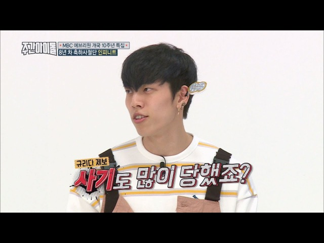 (Weekly Idol EP.325) INFINITE Dong Woo Suffer fraud [맑음이 동우의 6번째 인생 공부]