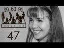Сериал МОДЕЛИ 90-60-90 с участием Натальи Орейро 47 серия