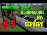 Выживание на сервере с модами # 5 Индастриал крафт (IndustrialCraft 2)