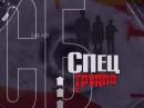 Спецгруппа -- КАШАЛОТ - (с уч. А. Дьяченко) - 5 и 6 серия
