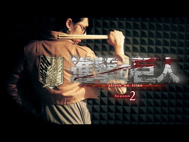 【進撃の巨人Season2】Linked Horizon - 心臓を捧げよ!フルを叩いてみた Shinzou wo Sasageyo Full Drum Cover