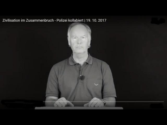 Zivilisation im Zusammenbruch - Polizei kollabiert | 19. 10. 2017