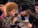 Лариса Долина - Ссора / Larisa Dolina - Ssora (Moscow - Beograd, 1990)