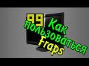 Как снять видео с Fraps со звуком/Aleska Lala