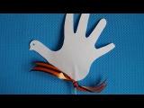 Голубь мира из детской ладошки. Поделки из бумаги на 9 мая День Победы.