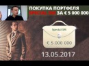 Станислав Кравцов Утренний бизнес кофе Questra World 16 05 2017