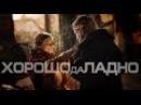 ХОРОШОдаЛАДНО новый русский фильм 2017 молодежный проект. Они возрождают Русскую