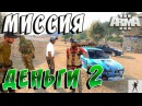 ARMA 3 ALTIS LIFE МИССИЯ ДЕНЬГИ 2 ЧАСТЬ АРМА 3 АЛТИС ЛАЙФ NEMISES