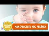 Как очистить нос во время насморка