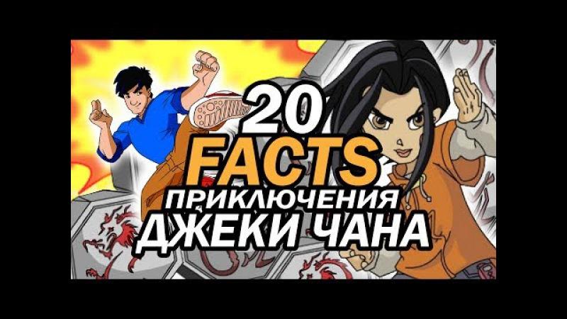 ОТСЫЛКИ и ФАКТЫ в мультсериале Приключения Джеки Чана!   Movie Mouse