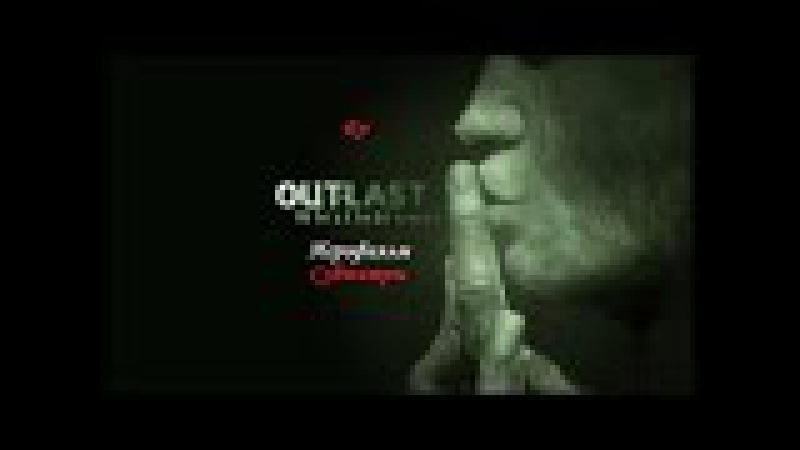 Игрофильм Outlast - Whistleblower (DLC) [Пережить: Осведомитель]\ Русские субтитры