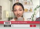 Кухня без границ Большой город live 08 09 2017 GuberniaTV