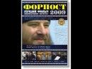 Фильм Форпост - Победитель (Гран-при) православных кинофестивалей